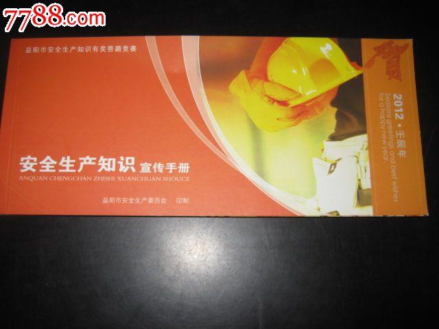 安全生产知识宣传手册邮资明信片(20枚/本)