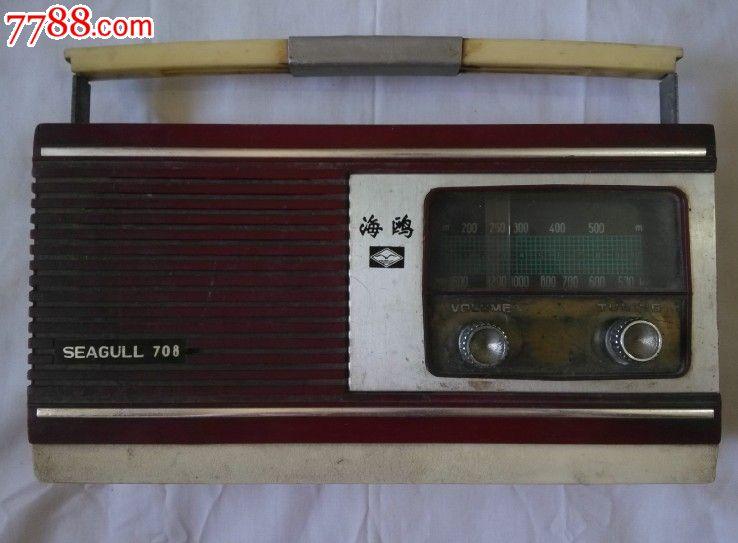 海鸥708收音机-文革老式(2)_价格元_第8张_7788收藏__中国收藏热线