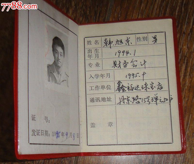 青岛大学-学生证-毕业/学习证件--se18679178-零售