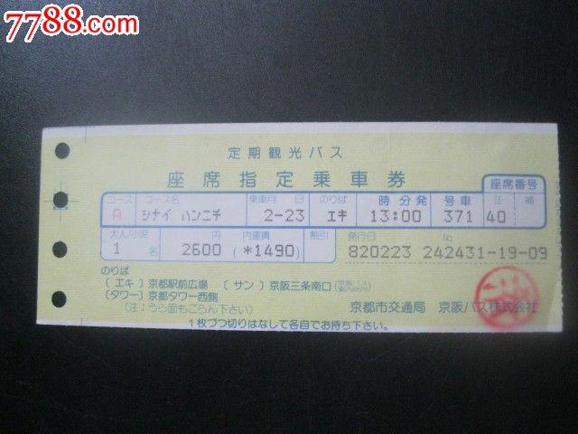 日本京都观光巴士票