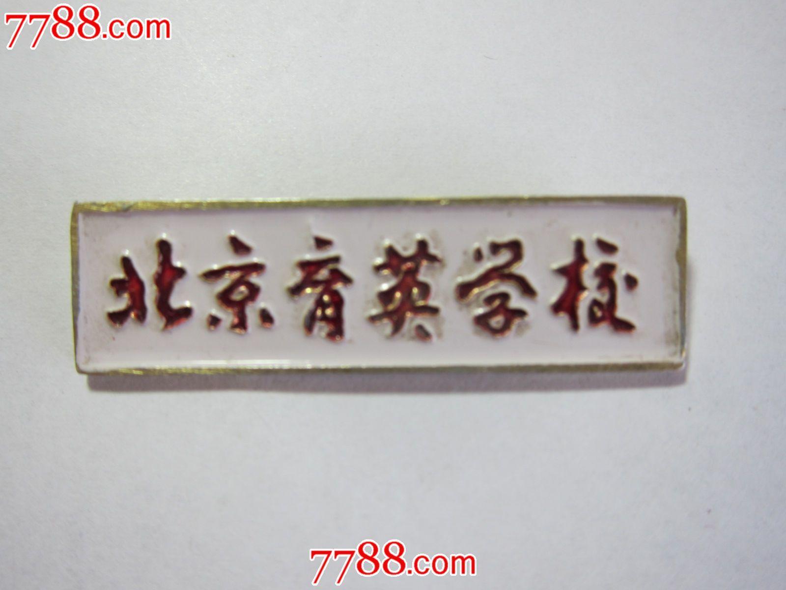 北京育英学校徽章