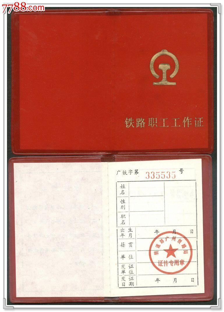 八十年代广局铁路职工工作证(空白)