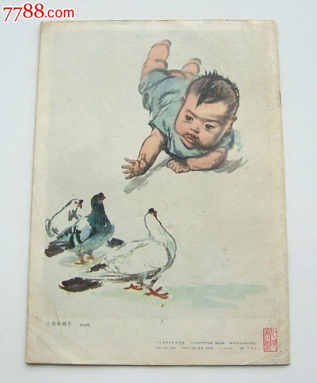1978年:蒋兆和水墨人物画
