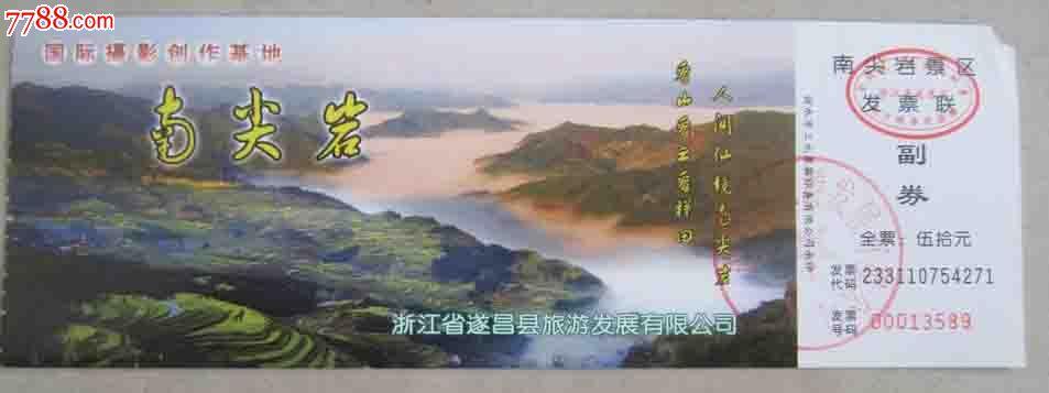 南尖岩景区_旅游景点门票_大名古物【7788收藏__中国