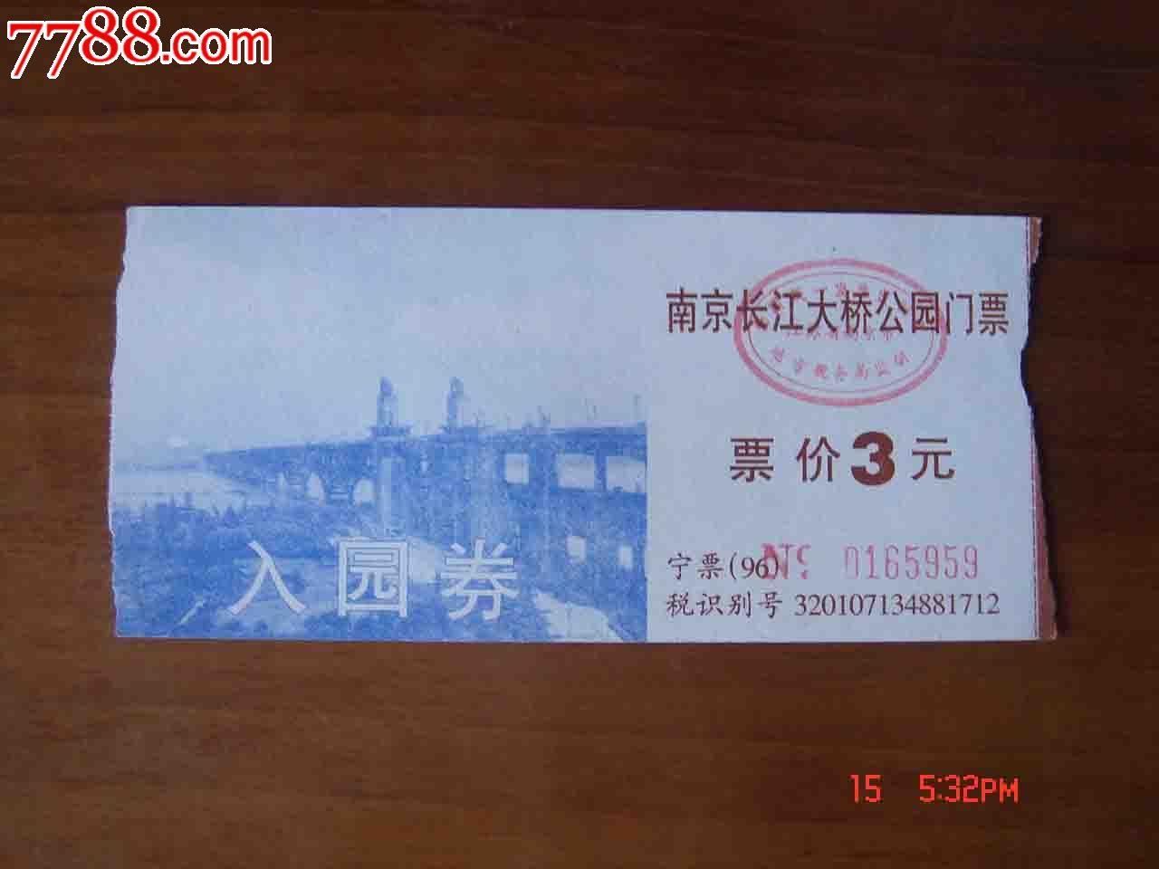 江苏南京长江大桥公园参观券201