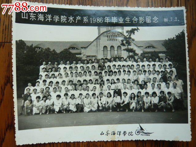 山东海洋学院水产系1986年毕业生合影留念