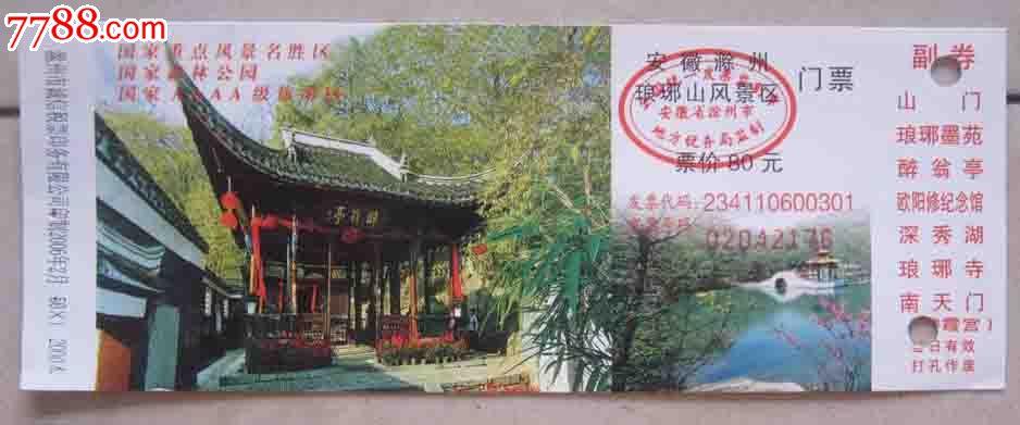 安徽滁州琅琊山风景区