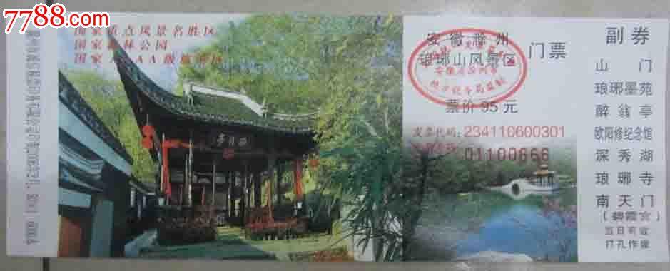 安徽滁州狼牙山风景区【大名古物】_第1张_7788收藏__中国收藏热线