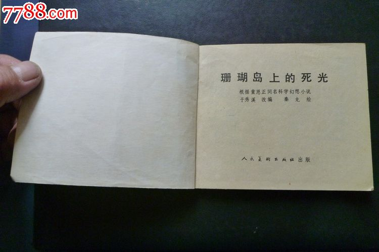 珊瑚岛上的死光【拾贝书屋】_第4张_7788收藏__中国收藏热线