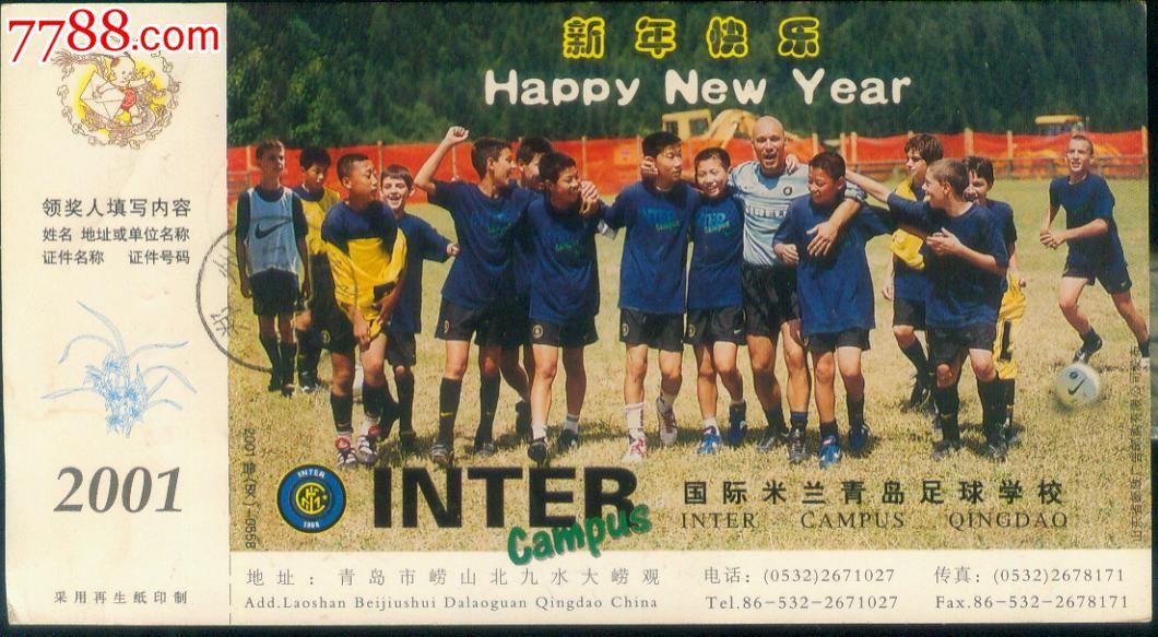 2001年【国际米兰青岛足球学校】专题实寄金卡