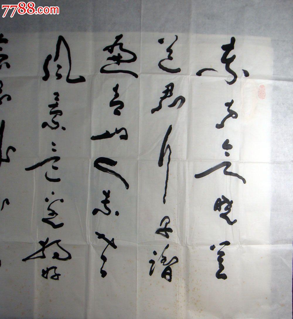 张森书法_价格16000.0000元_第2张_7788收藏__中国收藏热线