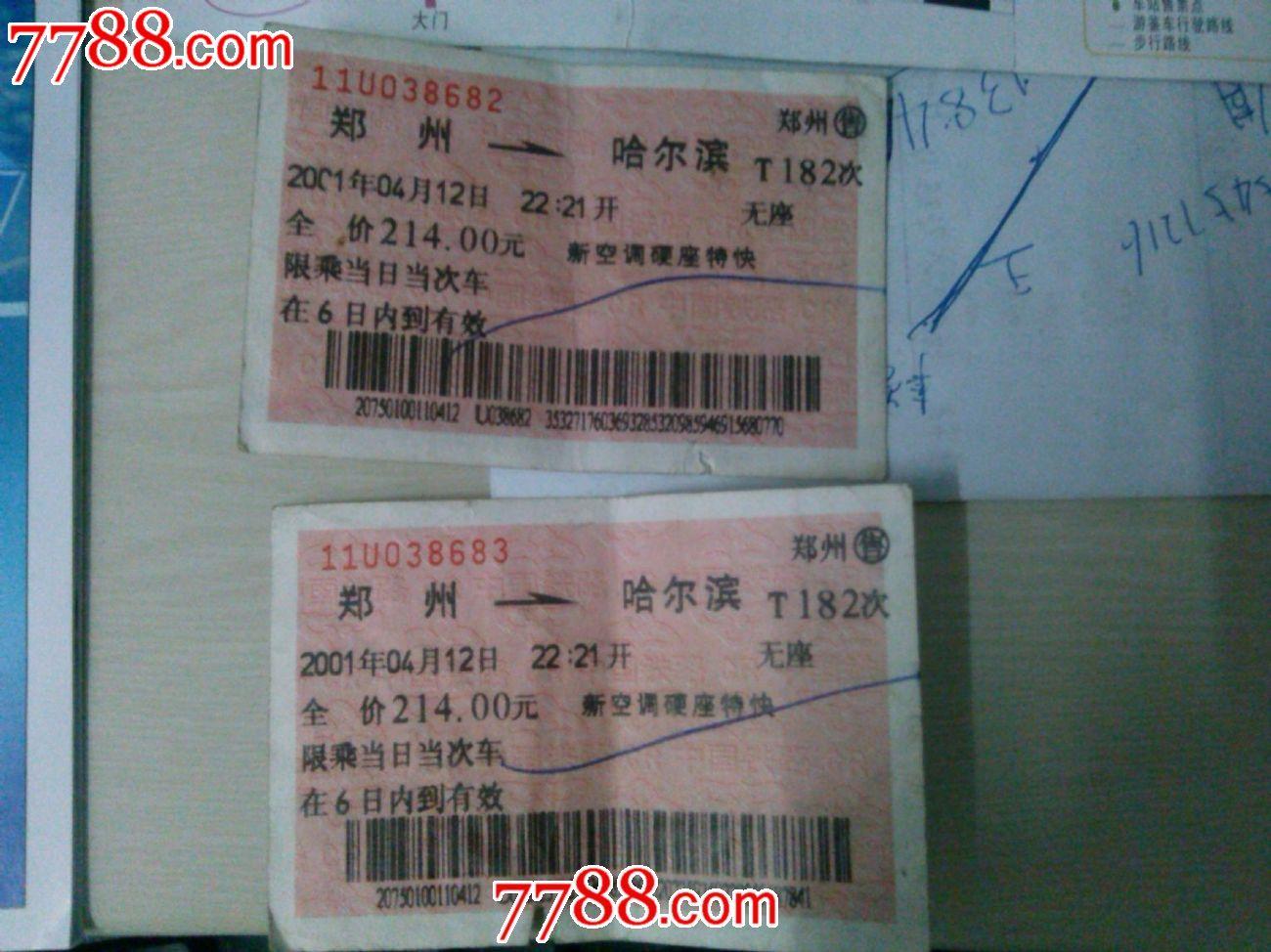 火车票2001年郑州到哈尔滨的t182c次