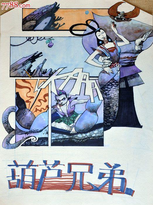 原创手绘漫画—葫芦兄弟_议价_第1张_7788收藏__中国收藏热线
