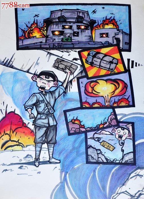 原创手绘漫画—炸碉堡