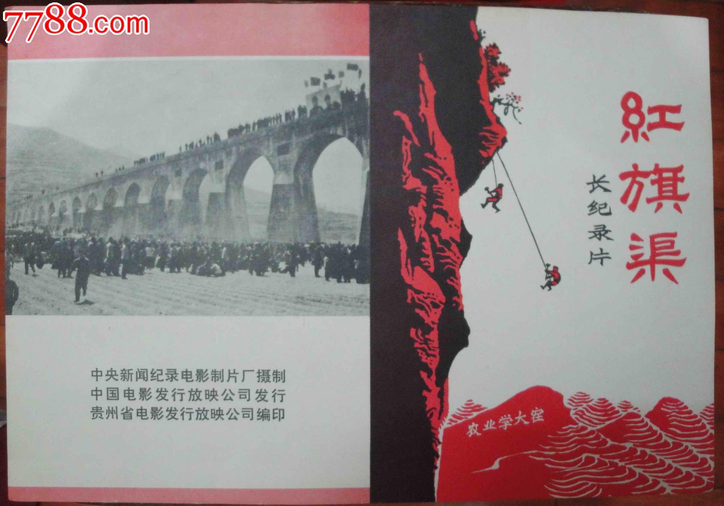 红旗渠-se18737739-电影海报-零售-7788收藏__中国