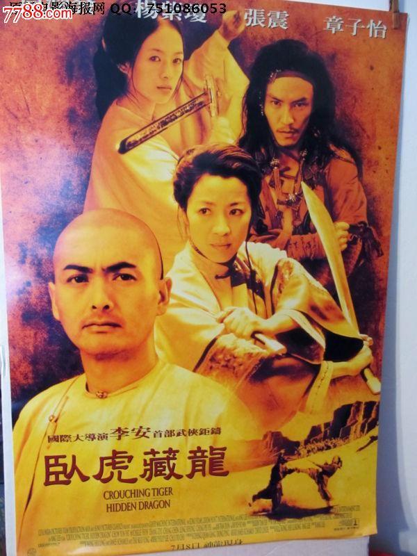 卧虎藏龙李安周润发香港原版电影海报