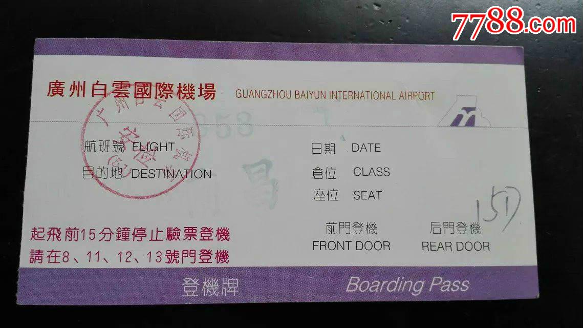 登机牌---广州白云国际机场(机场广告公司)二张