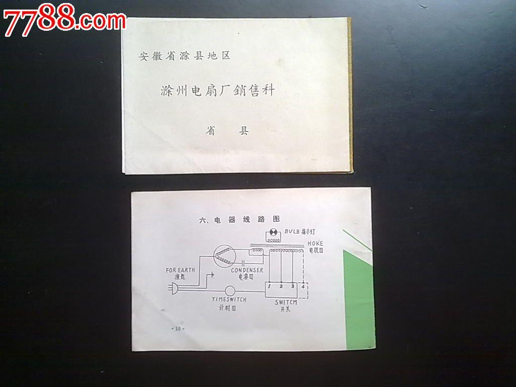 熊猫电扇保用证使用说明书二件合售