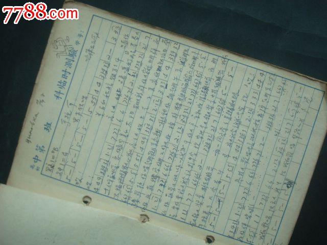 长沙市十五中语文笔记本