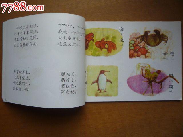 幼儿最新配图识字丛书-幼儿看图猜谜-动物类_第2张_7788收藏__中国