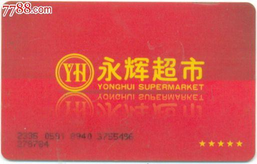 永辉超市积分卡�z*_购物卡—早期永辉超市购物卡(星星)