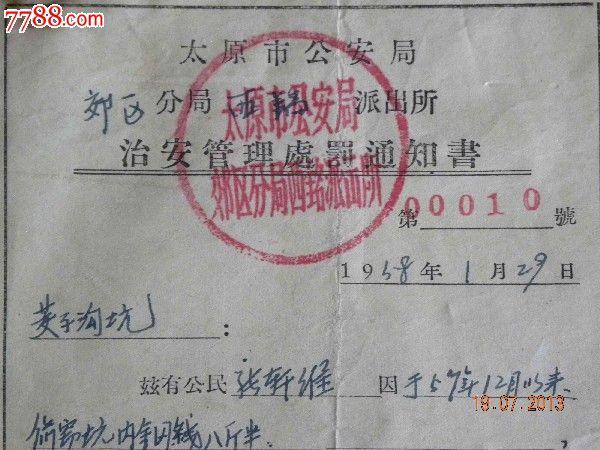 山西省太原市郊区分局西铭派出所治安管理处罚通知书