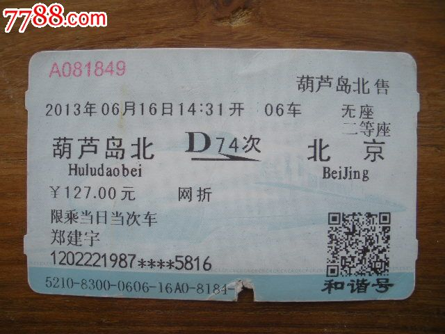 葫芦岛北—d74次—北京-se18773808-火车票-零售-7788