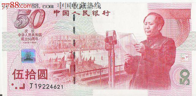 全新~建国50周年纪念钞