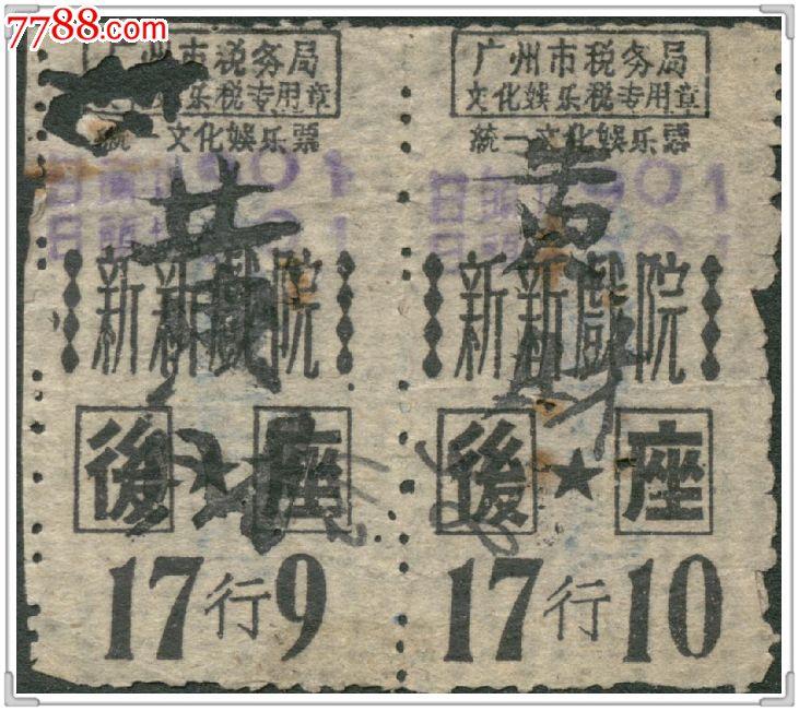 五十年代广州新新戏院电影票(双联)2有虫眼品相差
