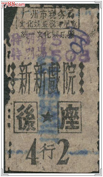 五十年代广州新新戏院电影票1