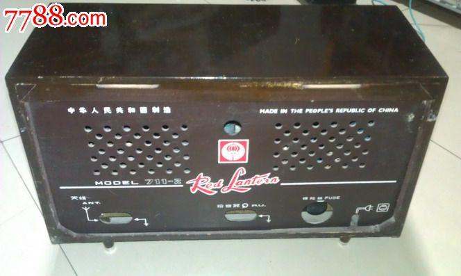 红灯牌711-2电子管收音机