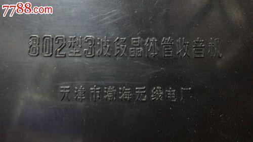天津产海鸥802型收音机