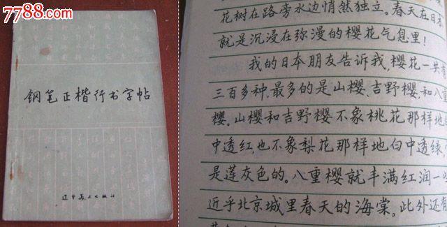 练字习字学习毛笔书法钢笔书法钢笔字贴正楷行书--顾家麟黄若舟书