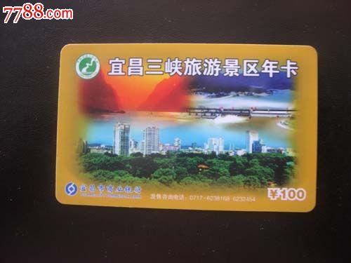 宜昌三峽旅游景區年卡