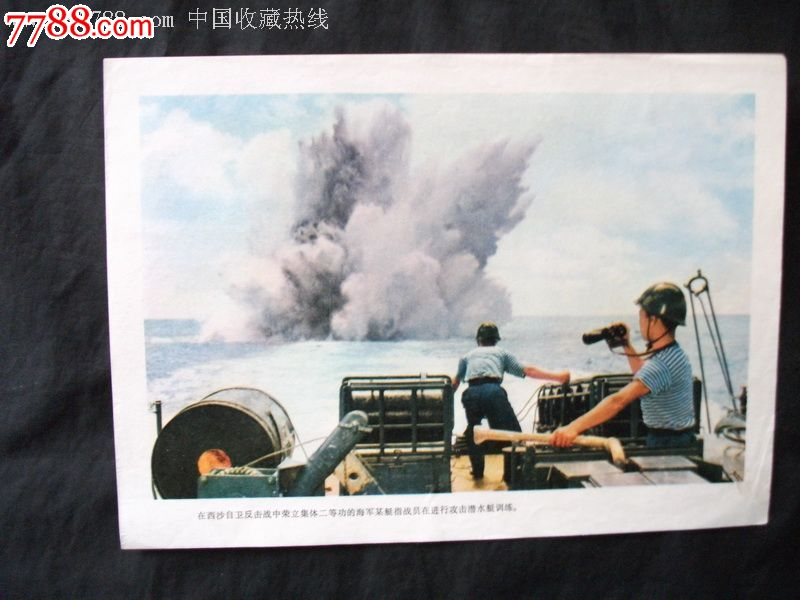 70年代关于西沙群岛图片9张合售-se18824774-年画/画