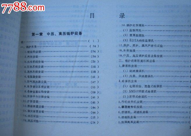 稀缺图书-全国统一安装工程预算定额天津地区单位估价表第十四册_价格