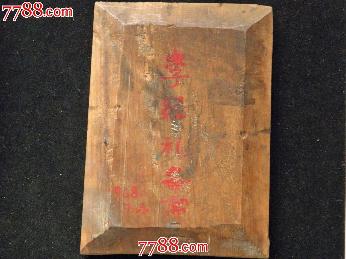 手绘文革小木板