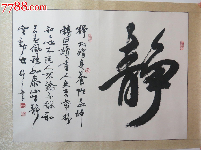 """""""静""""字/行书/90cm*67cm"""