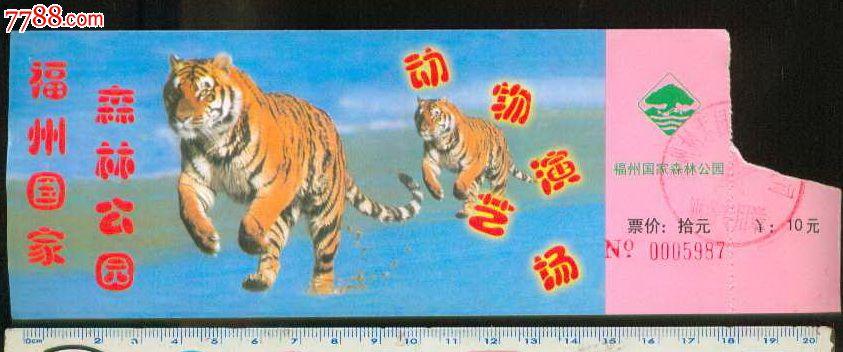 福州国家森林公园动物演艺场_议价_第1张_7788收藏__中国收藏热线