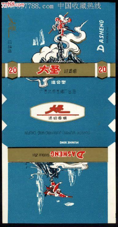 大圣[咀三无]---广西武鸣卷烟厂