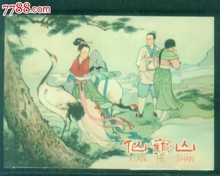 仙鹤山-画上的媳妇-王小打鱼[3册合售]