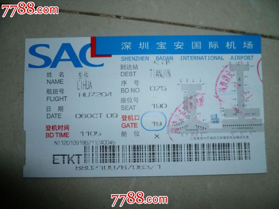 图片:飞机/航空票-飞机/航空票哈尔滨到桂林飞机票 深圳飞重庆机票问