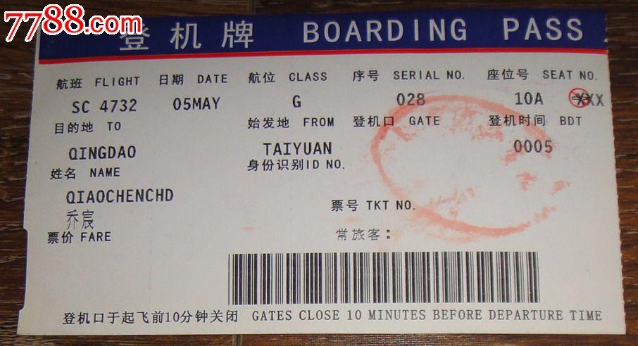 太原机场登机卡_飞机/航空票_藏泉阁【7788收藏__中国