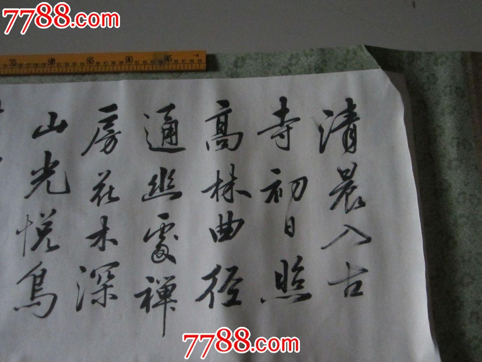 江西赣南著名书法家.袁清夷先生原作图片