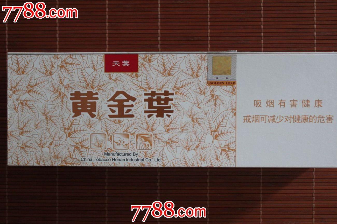 黄金叶大天叶条盒,烟标\/烟盒,条盒标,条码标,正