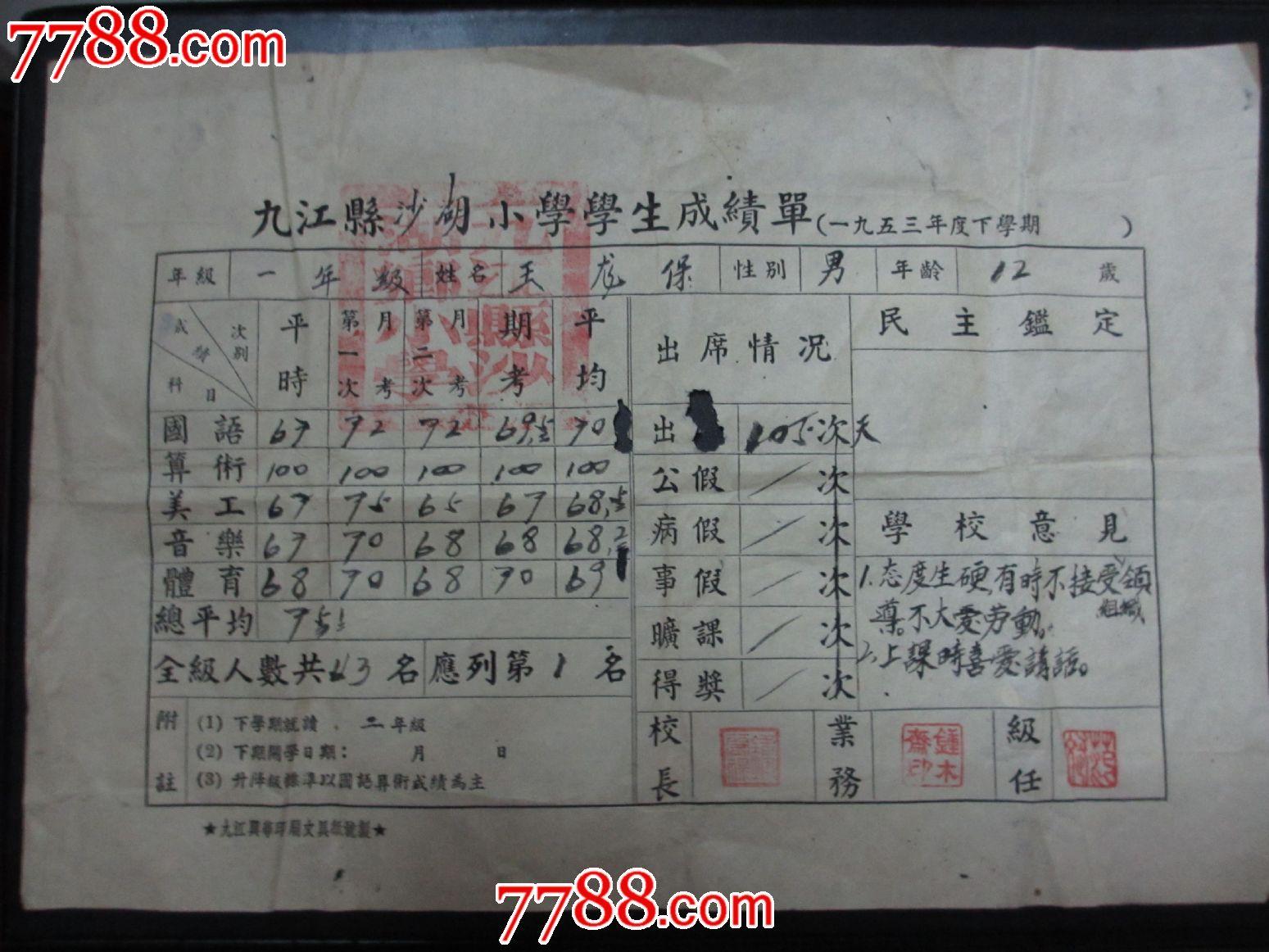 九江縣沙湖小學學生成績單