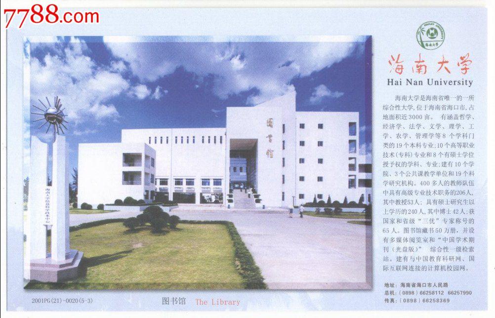 海南大学-60分牡丹邮资加印片(图书馆)