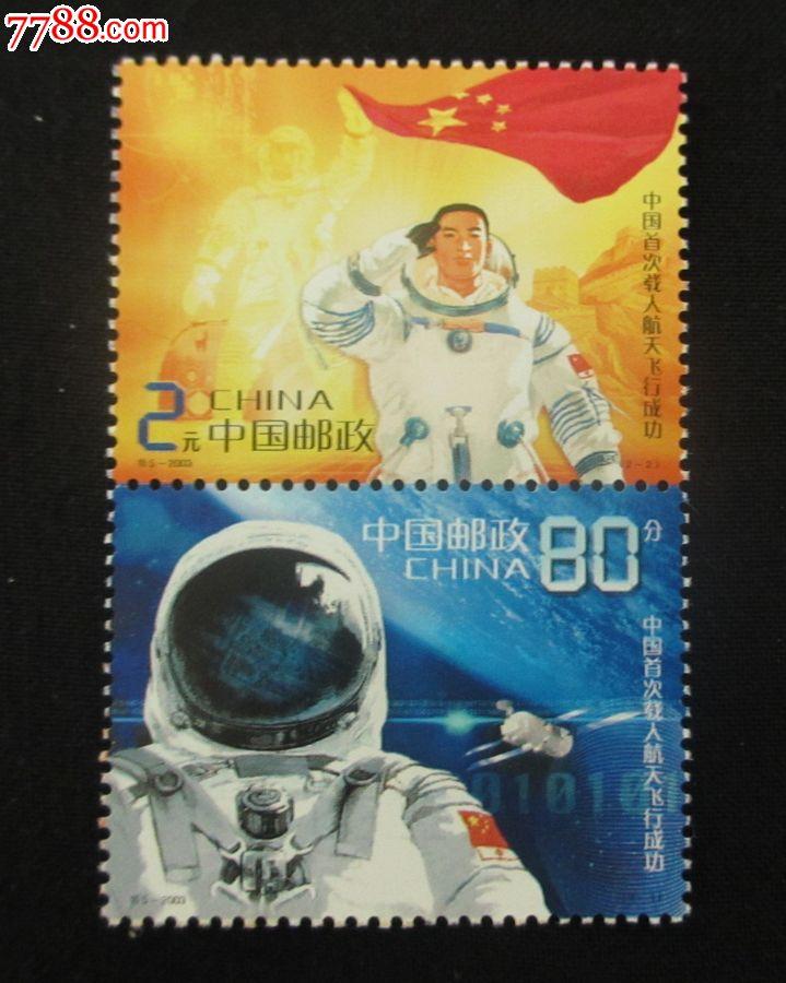 2003-特5中国首次载人航天飞行成功邮票