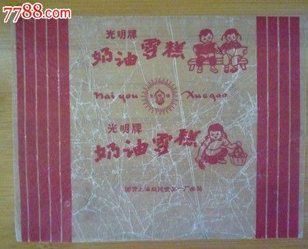 文革奶油雪糕(上海光明牌)