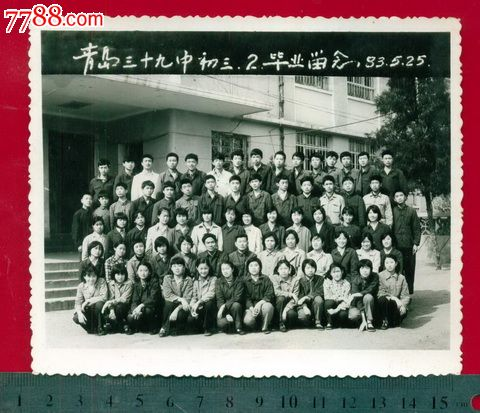 青岛市第三十九中学初三二班毕业留念(12厘米*14.5厘米)